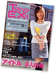 tokyo_ex_1