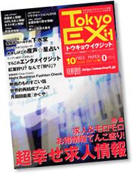 tokyo_ex_200710_1