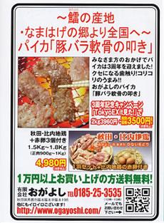 tokyo_ex_200710_2